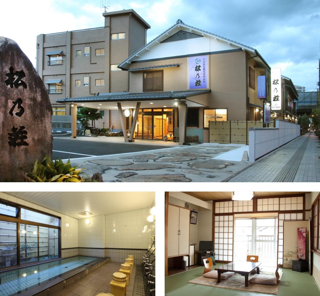 松乃荘の写真